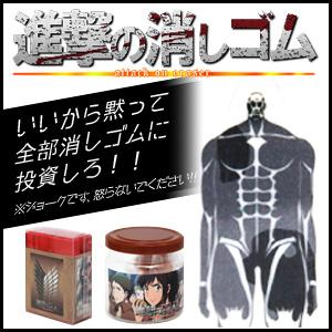 banner_singeki_300-300