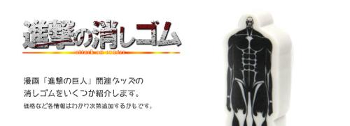 singeki_01