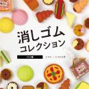 【C90新刊】消しゴムコレクション – パン編